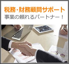 税務・財務顧問サポート 事業の頼れるパートナー!