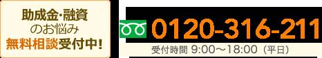 助成金・融資のお悩み無料相談受付中! 0120-316-211 受付時間 9:00〜18:00(平日)