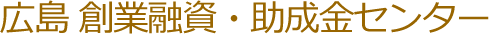 無料診断 広島 創業融資・助成金センター