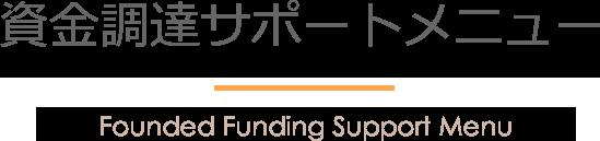 資金調達サポートメニュー Founded Funding Support Menu